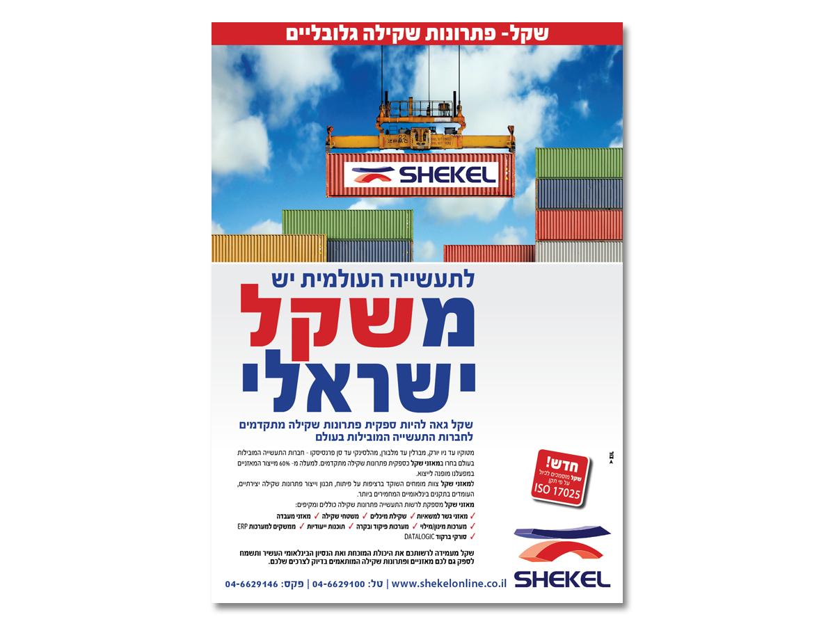 1_shekel_ad1_1200x900