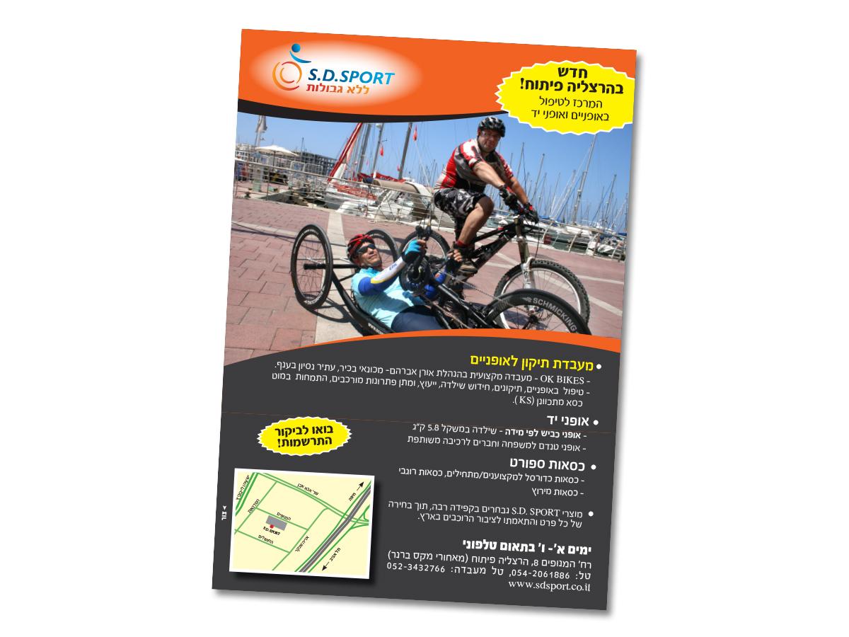 2_SD_sport_leaflet_1200x900