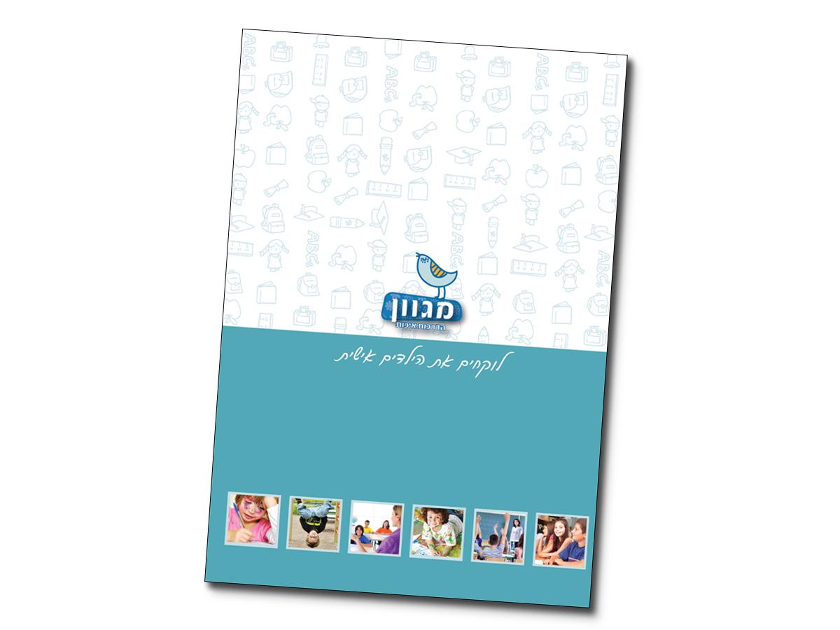 2_migvan_folder_1200x900