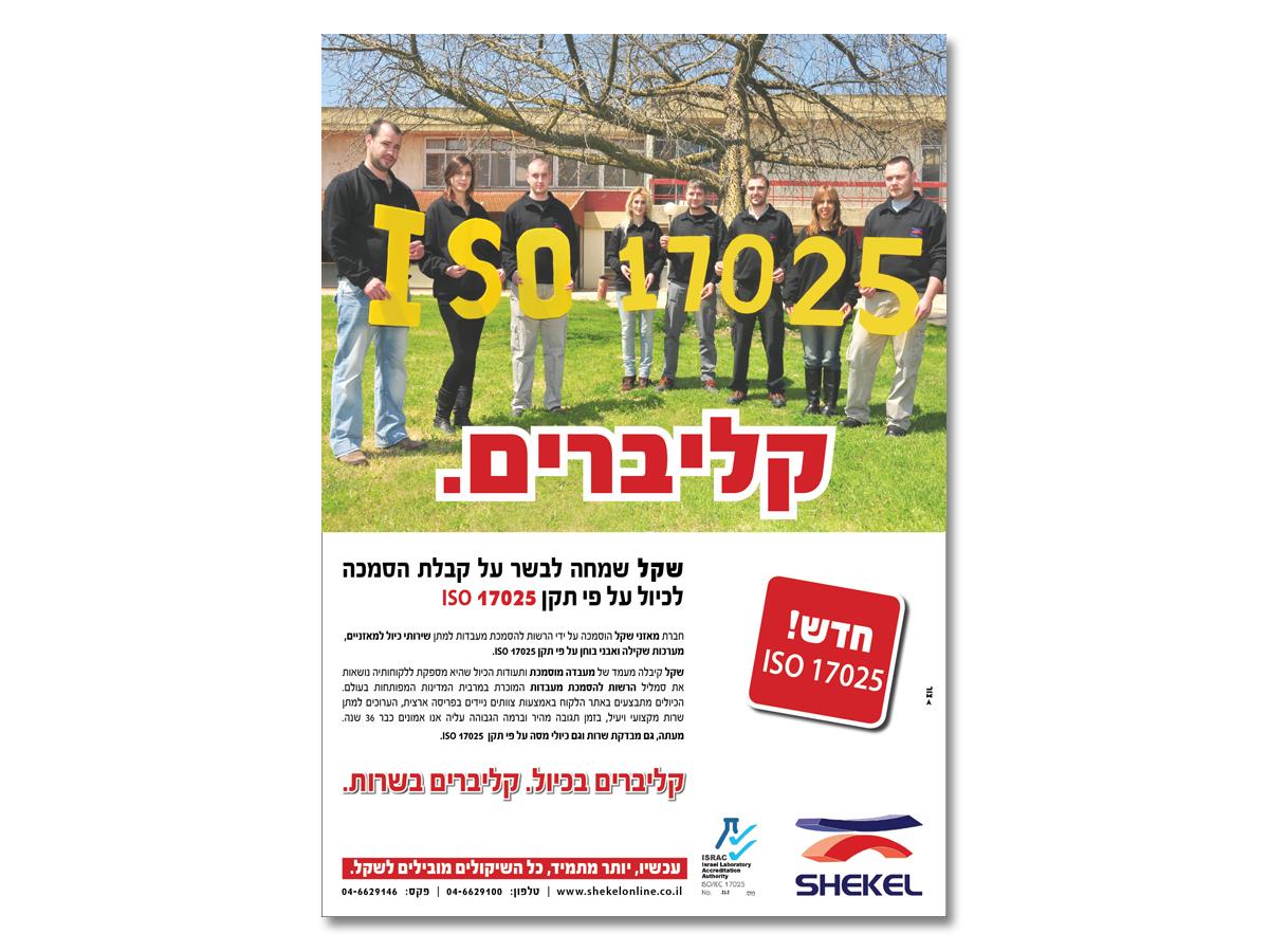 2_shekel_ad2_1200x900