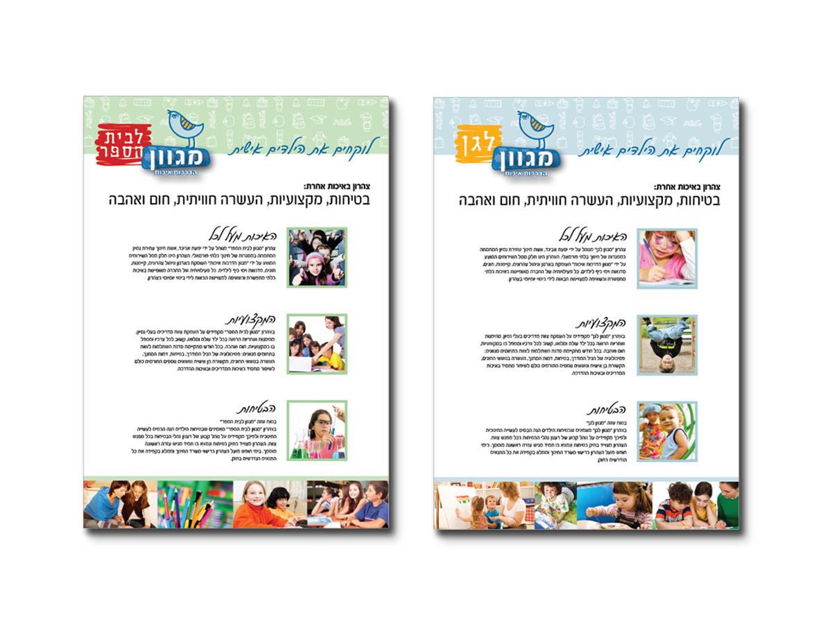 3_migvan_leaflets_1200x900