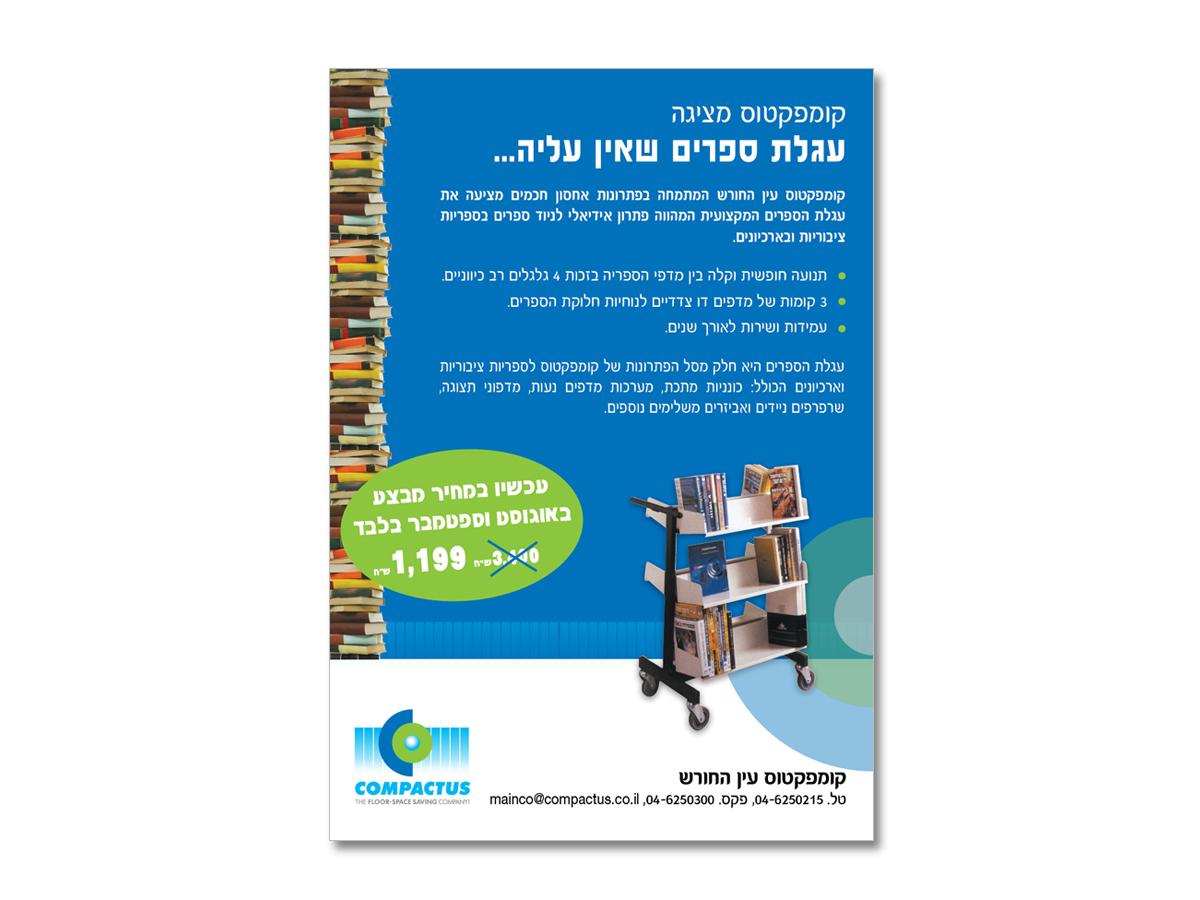 7_Compactus_leaflet_1200x900