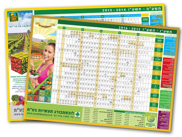 לוחות שנה מעוצבים בתחום החקלאות